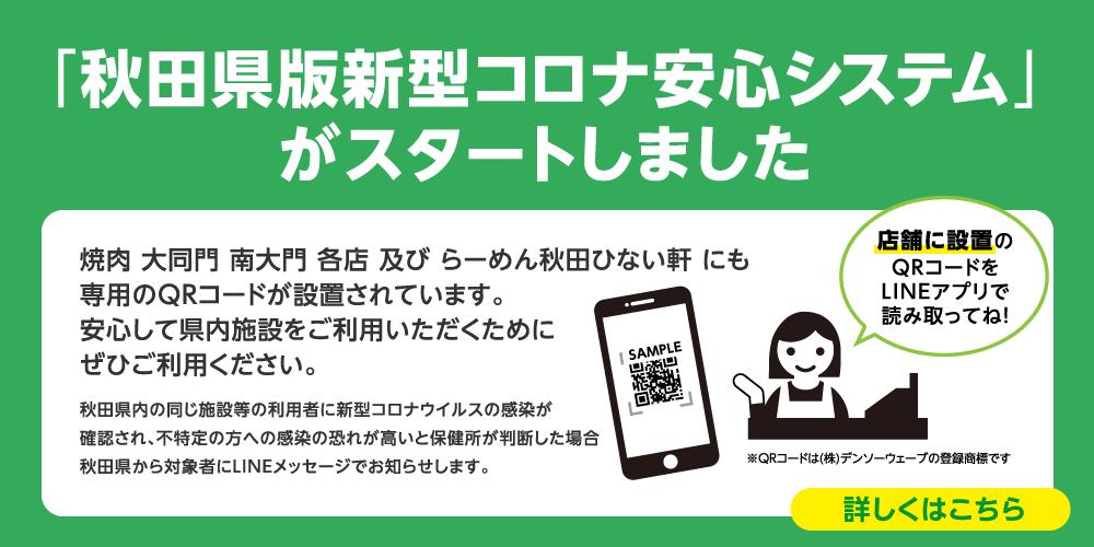 ツイッター 秋田 コロナ