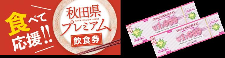 飲食 秋田 店 券 使える プレミアム 県